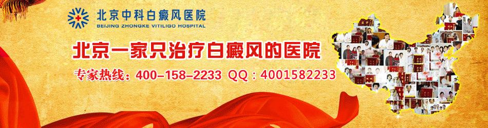 北京中科皮肤病医院
